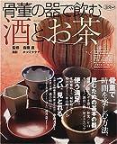 骨董の器で飲む酒とお茶 (淡交ムック―和の骨董シリーズ)