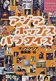 アジアポップスパラダイス (講談社SOPHIA BOOKS)