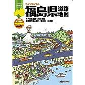 ライトマップル福島県道路地図
