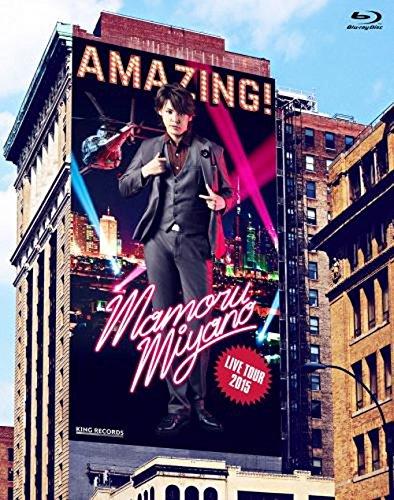 MAMORU MIYANO LIVE TOUR 2015 ~AMAZING!~ [Blu-ray] 宮野真守 キングレコード