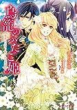 鳥籠のふたご姫 東雲の王女と望まれぬ花婿 (ビーズログ文庫)