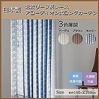 日本製 北欧リーフ柄レース アコーディオン式ロングカーテン 約巾150×丈250cm ブラウン