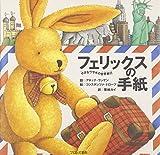 フェリックスの手紙―小さなウサギの世界旅行