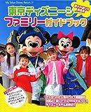 東京ディズニーシーファミリーガイドブック (〔2006〕) (My Tokyo Disney resort (37))