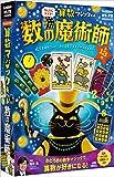 かんたんマスター 算数マジックキット 数の魔術師 (科学と学習PRESENTS)
