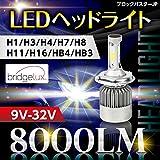 LED ヘッドライトバルブ 車検対応 8000LM 9-32V 一体式 2本セット 1年保証 h4