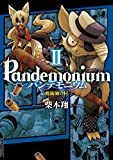 パンデモニウム ―魔術師の村―(2) (IKKI COMIX)