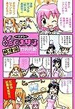 Dr.リアンが診てあげる 純情派 (角川コミックス・エース)