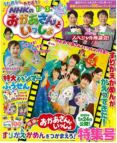 NHKのおかあさんといっしょ 2020年 01 月号 [雑誌]