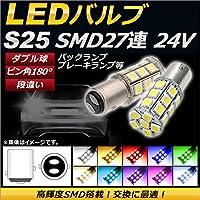 AP LEDバルブ S25 ダブル球 SMD 27連 2段階点灯 ピン角180° 段違い 24V ホワイト AP-LB030-24V-WH 入数:2個