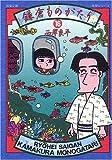 鎌倉ものがたり 16 (双葉文庫 さ 10-24 名作シリーズ)