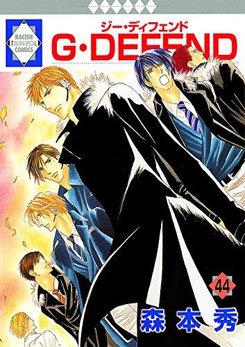 G・DEFEND(44) (冬水社・ラキッシュコミックス) (ラキッシュ・コミックス)の詳細を見る