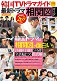 韓国TVドラマガイド別冊 最新ドラマ相関図ガイド2020 (双葉社スーパームック)