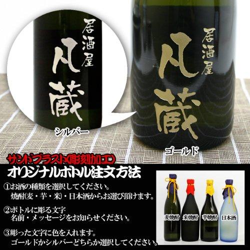 お名前を ボトルに彫刻 サンドブラスト 名入れ酒 (米・麦・芋焼酎・日本酒から選択) (日本酒, 文字の色 ゴールド)