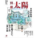 日本の住宅100年: 語り継ぎたい、わたしの「家」の話 (別冊太陽スペシャル)