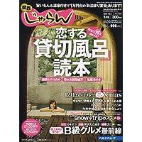 関西 じゃらん 2007年 01月号 [雑誌]