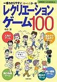レクリエーションゲーム100―一番わかりやすい (主婦の友ベストBOOKS)