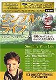 サクセス・オーディオ・ライブラリーVol.3 「シンプル・ライフ」 ナイチンゲール・コナントサクセス・オーディオ・ライブラリー 日本語版