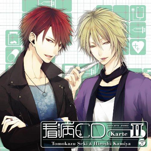 オ・ト・ナ限定 看病CD Karte 2
