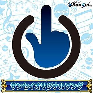 サンセイオリジナルソング アルバム2