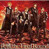 決戦 the Final Round/END OF HEAVEN