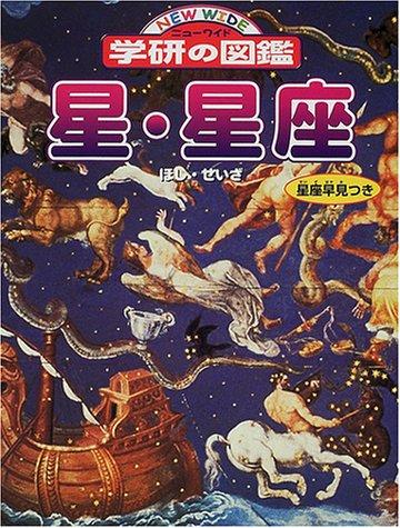 星・星座 (ニューワイド学研の図鑑)