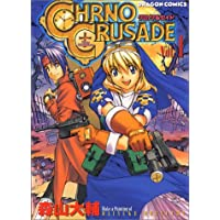 クロノクルセイド (Vol.1) (ドラゴンコミックス)