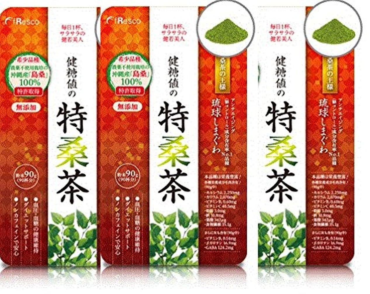 羊ネブ傾向がある琉球しまぐわ 健糖値の特桑茶 270g(90g × 3袋) 【5% OFF】【送料無料】