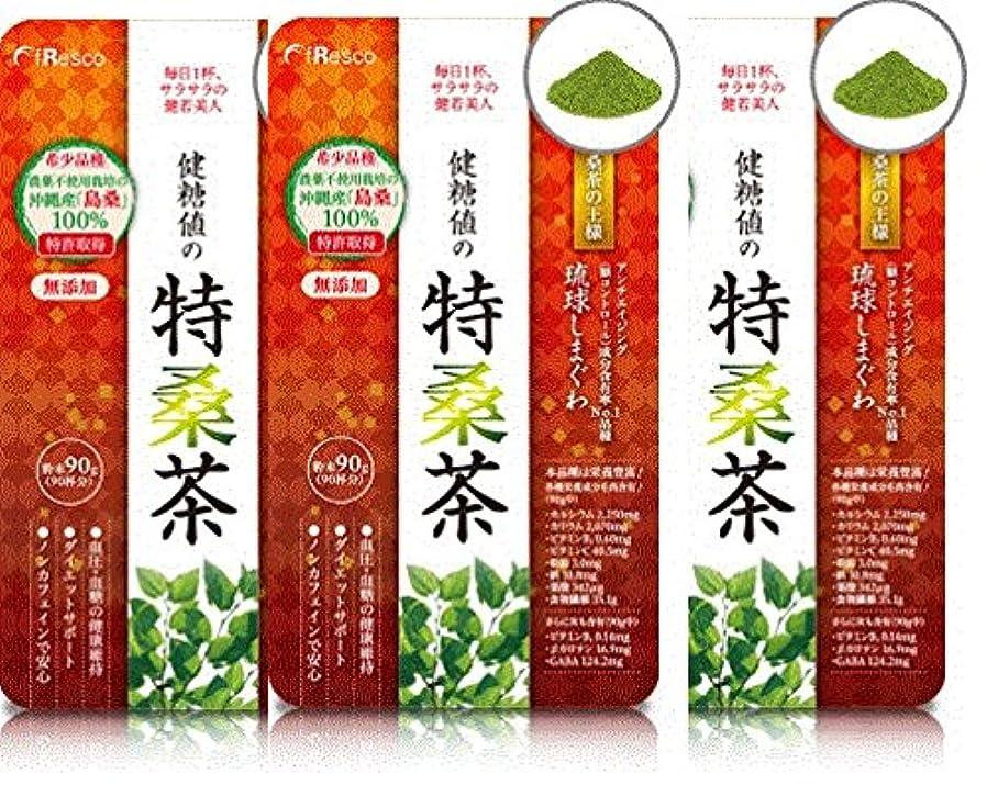 ヒョウ謙虚な酸っぱい桑茶の王様 琉球しまぐわ 健糖値の特桑茶 270g(90g × 3袋) 【5%OFF】【送料無料】