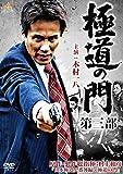 極道の門 第三部 [DVD]