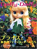 ドーリィ*ドーリィ (Vol.2) (お人形MOOK)