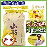 29年度新米山形県寒河江市 菅井さんの食味特Aランク1等米 【コシヒカリ】 玄米30kg