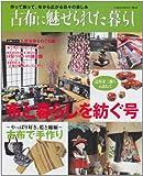 古布に魅せられた暮らし 布と暮らしを紡ぐ号 (Gakken Interior Mook)