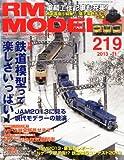 RM MODELS (アールエムモデルス) 2013年 11月号 Vol.219