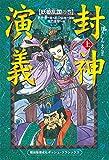 軽装版 封神演義(上) 妖姫乱国の巻 (軽装版偕成社ポッシュ)