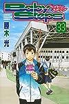 ベイビーステップ(33) (講談社コミックス)