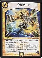 デュエルマスターズ 究極ゲート(レア)/第3章 禁断のドキンダムX(DMR19)/ シングルカード