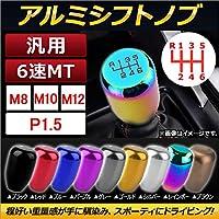 AP 汎用 アルミシフトノブ 6速MT P1.5 スポーティにドライビング! レインボー M10 AP-IT111-P15-RW-M10
