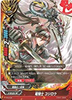 バディファイト  竜騎士 コジロウ PR/0194