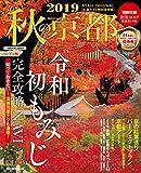 秋の京都 2019 【ハンディ版】