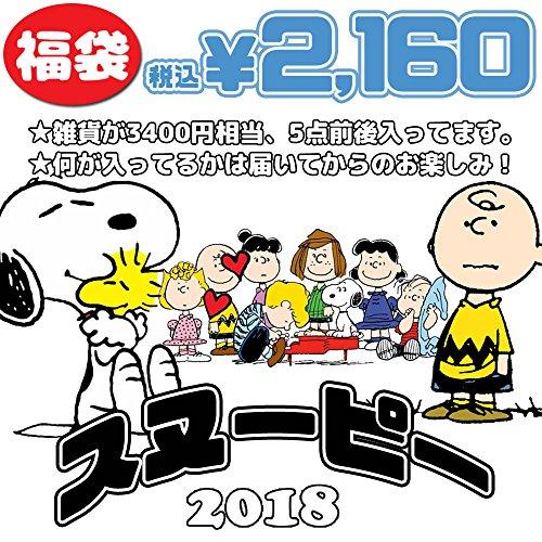 SN-FUKU-2000/のあ/【スヌーピー/PEANUTS...