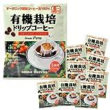 ドリップコーヒー 有機栽培コーヒー 130袋