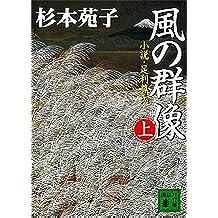 風の群像(上) 小説・足利尊氏 (講談社文庫)