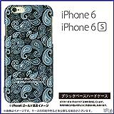 【 iPhone6ケース iPhone6カバー 】 ペイズリー柄 水色 (ライトブルー) 黒 (ブラック) 凸凹印刷で指紋が付かなくて手触りもGOOD! ハードケース