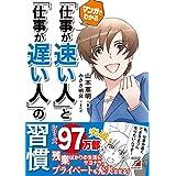 マンガでわかる 「仕事が速い人」と「仕事が遅い人」の習慣 (Asuka business & language book)