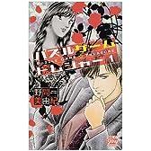 パズルゲーム☆トレジャー 1 (白泉社レディースコミックス)