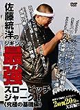 佐藤統洋のジギング最強スローピッチジャーク 1 究極の基礎編 (<DVD>)