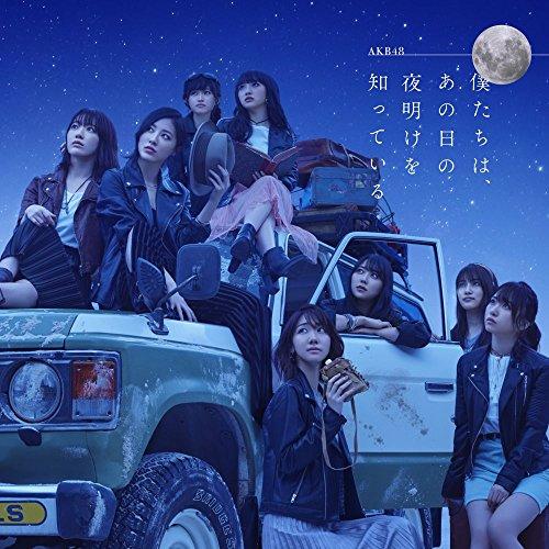 僕たちは、あの日の夜明けを知っている-AKB48