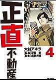 正直不動産(4) (ビッグコミックス)