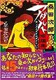 桑田次郎アダルト短編集 サングラスをはずさないで (マンガショップシリーズ (117))